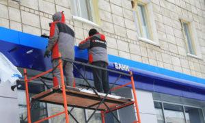 монтаж фасадной вывески