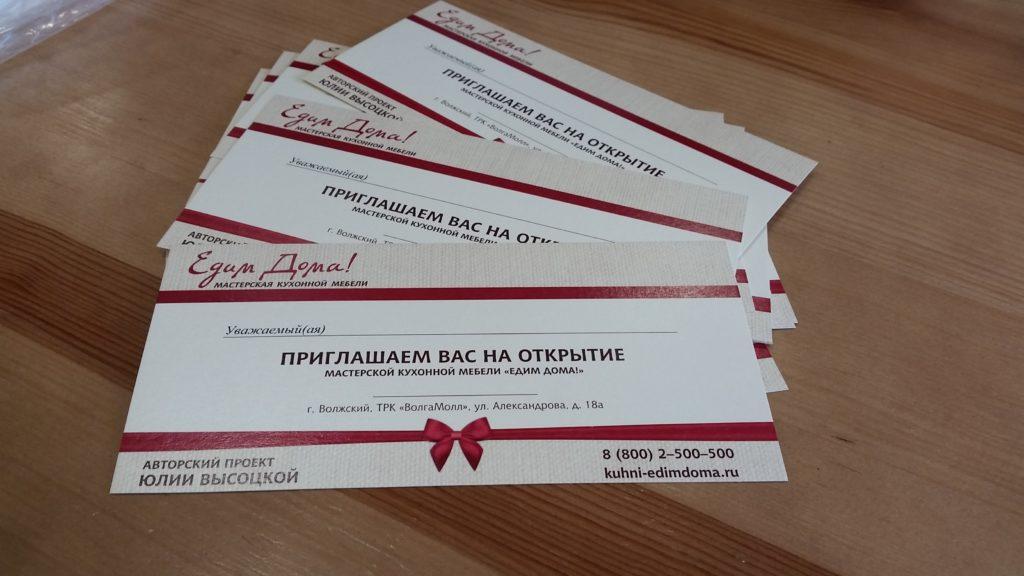 Флаеры пригласительные Едим Дома