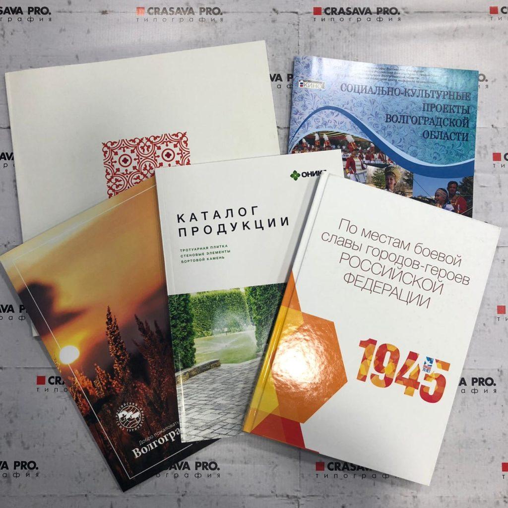 Буклеты и книги волгоградских компаний
