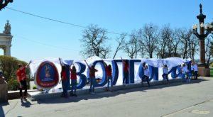 инсталляция на главной достопримечательности волгограда