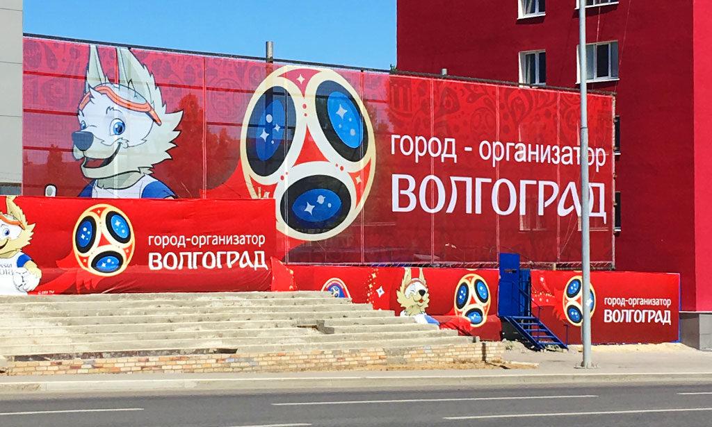 Наружный баннер ЧМ по футболу 2018