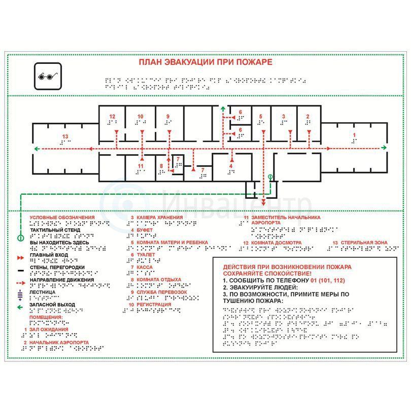 План эвакуации 300х400
