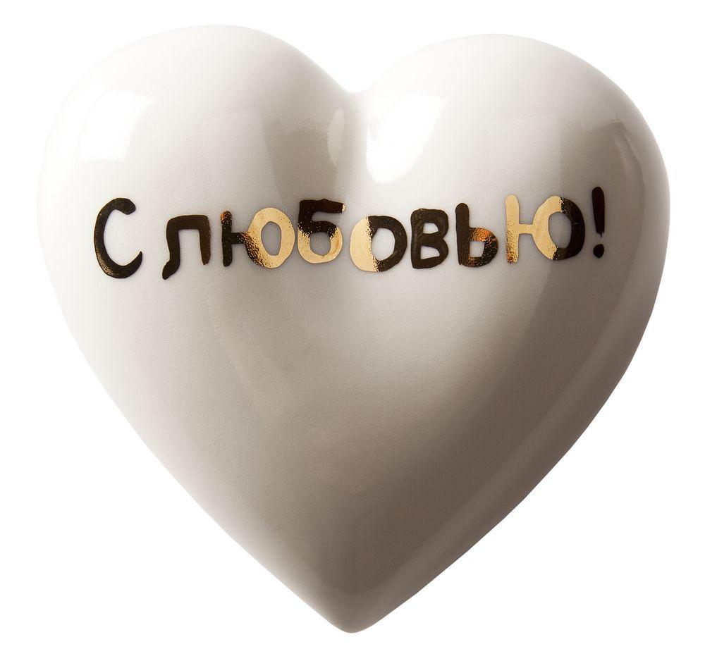 Фарфоровое сердце «С любовью!»